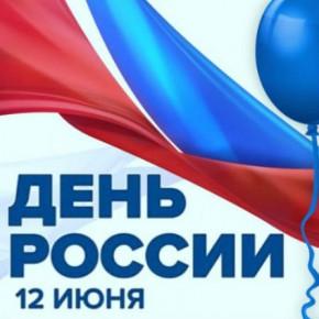 Рыбинск отпразднует День России