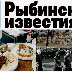 Читайте в газете «Рыбинские известия» в среду